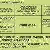 Garlik-baxadrutyun
